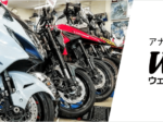 20210803_bike_search_banner_2x_649_174-150x112.png