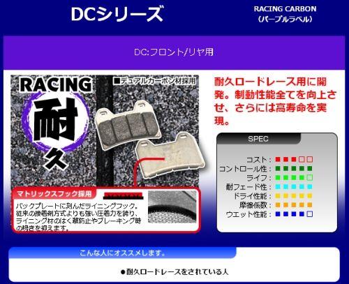 レーシングデュアルカーボン