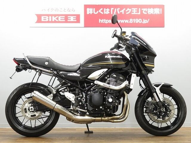 Z900RS 【鑑定車輌】Z900RS ワンオーナー車 ☆★ビキニカウル・フ… 1枚目:【鑑定車輌】…