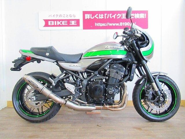Z900RS CAFE 【鑑定車輌】Z900RSCAFE ワンオーナー トリックスター… 1枚目:【…