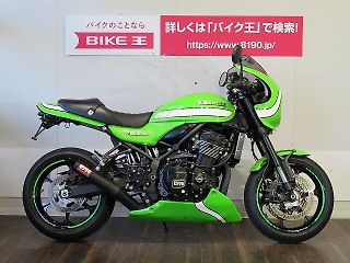 カワサキ Z900RS CAFE