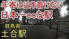 年寄お断り、日本一のモグラ駅。JR上越線土合駅