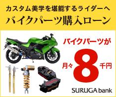 スルガ銀行が「バイクパーツ購入ローン」のサービスを開始