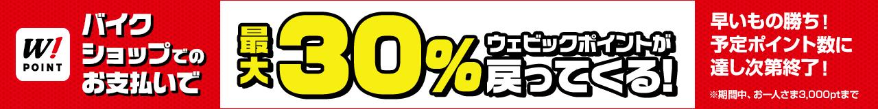 最大30%ポイントバックキャンペーン|Webikeアプリ