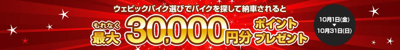 納車お祝いポイント2倍キャンペーン開催中!
