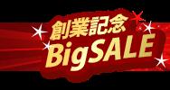 21周年BigSALE開催中!